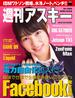 【期間限定価格】週刊アスキー No.1069 (2016年3月8日発行)(週刊アスキー)
