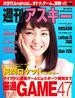 週刊アスキー No.1070 (2016年3月15日発行)(週刊アスキー)