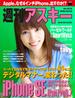 週刊アスキー No.1072 (2016年3月29日発行)(週刊アスキー)