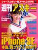週刊アスキー No.1075 (2016年4月19日発行)(週刊アスキー)