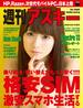 週刊アスキー No.1080 (2016年5月31日発行)(週刊アスキー)