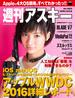 週刊アスキー No.1083 (2016年6月21日発行)(週刊アスキー)