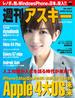 【期間限定価格】週刊アスキー No.1087 (2016年7月19日発行)(週刊アスキー)