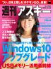 週刊アスキー No.1088 (2016年7月26日発行)(週刊アスキー)