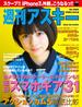 週刊アスキー No.1092 (2016年8月30日発行)(週刊アスキー)