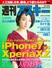 週刊アスキー No.1098 (2016年10月18日発行)(週刊アスキー)
