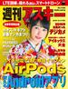 週刊アスキー No.1108 (2016年12月27日発行)(週刊アスキー)