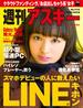 【期間限定価格】週刊アスキー No.1112 (2017年1月31日発行)(週刊アスキー)