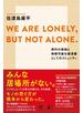 【期間限定価格】WE ARE LONELY, BUT NOT ALONE. ~現代の孤独と持続可能な経済圏としてのコミュニティ~