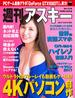 週刊アスキー No.1119 (2017年3月21日発行)(週刊アスキー)
