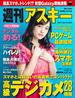 週刊アスキー No.1121 (2017年4月4日発行)(週刊アスキー)