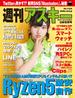 週刊アスキー No.1124 (2017年4月25日発行)(週刊アスキー)