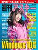 週刊アスキー No.1125 (2017年5月9日発行)(週刊アスキー)