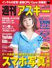 【期間限定価格】週刊アスキー No.1129 (2017年6月6日発行)(週刊アスキー)