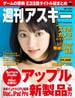 週刊アスキー No.1131 (2017年6月20日発行)(週刊アスキー)