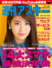 週刊アスキー No.1134 (2017年7月11日発行)(週刊アスキー)