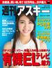週刊アスキー No.1135 (2017年7月18日発行)(週刊アスキー)