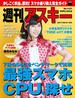 週刊アスキー No.1137(2017年8月1日発行)(週刊アスキー)
