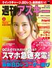 週刊アスキー No.1104 (2016年11月29日発行)(週刊アスキー)