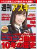 週刊アスキー No.1146(2017年10月3日発行)(週刊アスキー)