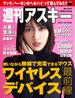 週刊アスキー No.1147(2017年10月10日発行)(週刊アスキー)