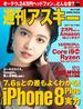 週刊アスキー No.1148(2017年10月17日発行)(週刊アスキー)