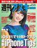 週刊アスキー No.1154(2017年11月28日発行)(週刊アスキー)