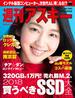 【期間限定価格】週刊アスキー No.1161(2018年1月16日発行)(週刊アスキー)