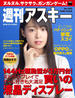 週刊アスキー No.1163(2018年1月30日発行)(週刊アスキー)