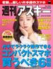 週刊アスキー No.1164(2018年2月6日発行)(週刊アスキー)