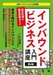 インバウンドビジネス入門講座 第3版 訪日外国人観光攻略ガイド