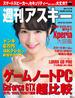 【期間限定価格】週刊アスキー No.1170(2018年3月20日発行)(週刊アスキー)
