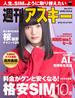 週刊アスキーNo.1171(2018年3月27日発行)(週刊アスキー)