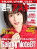 週刊アスキーNo.1174(2018年4月17日発行)(週刊アスキー)