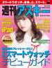 【期間限定価格】週刊アスキーNo.1172(2018年4月3日発行)(週刊アスキー)