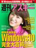 【期間限定価格】週刊アスキー No.1039 (2015年7月28日発行)(週刊アスキー)