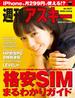 週刊アスキー No.1037 (2015年7月14日発行)(週刊アスキー)