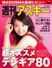 週刊アスキー No.1035 (2015年6月30日発行)(週刊アスキー)