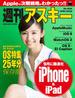 週刊アスキー No.1034 (2015年6月23日発行)(週刊アスキー)