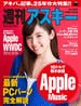 【期間限定価格】週刊アスキー No.1033 (2015年6月16日発行)(週刊アスキー)