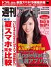 週刊アスキー 2015年 6/2号【電子特別版】(週刊アスキー)
