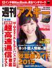 【期間限定価格】週刊アスキー 2015年 4/28号(週刊アスキー)