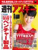週刊アスキー 2015年 4/21号(週刊アスキー)