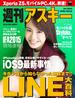 週刊アスキー No.1044 (2015年9月8日発行)(週刊アスキー)