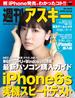 週刊アスキー No.1046 (2015年9月29日発行)(週刊アスキー)