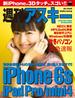 週刊アスキー No.1045 (2015年9月15日発行)(週刊アスキー)