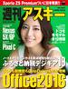 週刊アスキー No.1047 (2015年10月6日発行)(週刊アスキー)