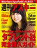 【期間限定価格】週刊アスキー No.1051 (2015年11月3日発行)(週刊アスキー)