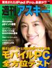 週刊アスキー No.1053 (2015年11月17日発行)(週刊アスキー)