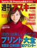 【期間限定価格】週刊アスキー No.1055 (2015年12月1日発行)(週刊アスキー)